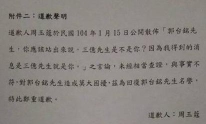 蔻蔻官司慘輸郭董 登7報頭版的價碼是...   郭台銘要求周玉蔻刊登的道歉聲明內容。翻攝照片