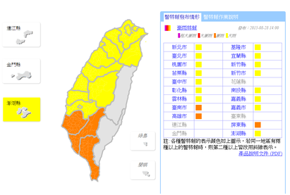 中元節防雨 全台15縣市大雨特報 |