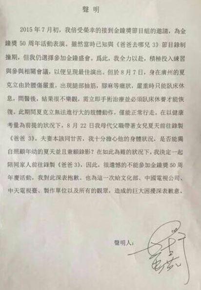 與解放軍服無關 黃嘉千發聲明缺席金鐘50 | 黃嘉千聲明稿