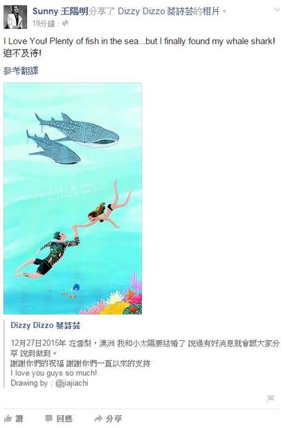 紅色炸彈來了! 蔡詩芸王陽明1227雪梨結婚 | 王陽明隨後也在臉書分享蔡詩芸的PO文(翻攝王陽明臉書)