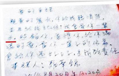 小三搶人夫狠招曝光 逼心碎妻親手殺夫 | 羅華錦寫給小三的「愛的承諾信」/家屬提供