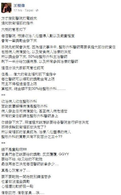 塵暴獎金怕發太多 醫師怒譙官員「GY」 | 王樹偉在臉書發文痛批政府發放塵爆獎金設下一堆限制 。翻攝王樹偉臉書