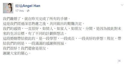 韓瑜求助教會 孫協志駁斥「無子說」 | 韓瑜臉書,說和孫協志雖然離婚還會是朋友。
