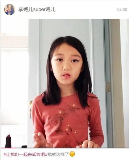 王菲9歲愛女上傳影片 天后私生活看光光   李嫣教大家化妝技巧。翻攝自李嫣儿super嫣儿的美拍