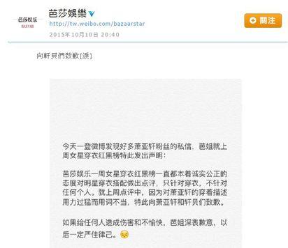 「老妖怪」惹怒軒貝! 天后粉絲逼陸媒道歉   《芭莎娛樂》網站遭抗議後.微博刊登道歉文