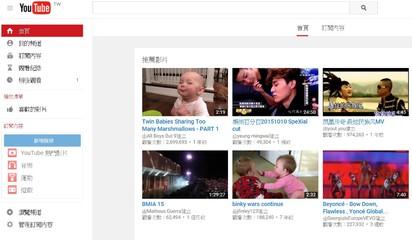 廣告好煩! YouTube在美推付費版 | YouTube在全球有10億用戶(翻攝Youtube)