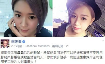遭影射為賣淫女星 林采緹:與我無關 | 李妍憬臉書。