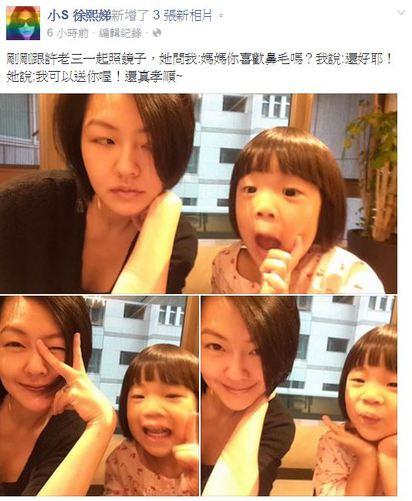 小S大呼「真孝順」 因為小女兒要送她.. | 小S臉書全文