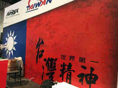 車展秀國旗遭陸抗議 台灣廠商霸氣回嗆... | 台灣廠商在車展攤位上直接印上國旗