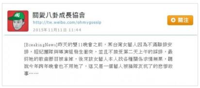光棍節晚會耍大牌被封殺 網友臆測是她 | 微博爆料有台灣女歌手耍大牌被封殺全文.