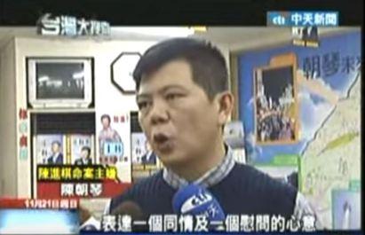 陳朝琴花50萬殺議員友 靈堂飆戲假哭 | 案發後,陳朝琴臉不紅氣不喘的譴責該事件。翻攝中天新聞。翻攝中天新聞。