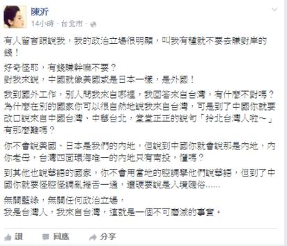 黃安槓上陳沂 臉書vs.微博嗆不停 | 兩人臉書.微博上往來的貼文