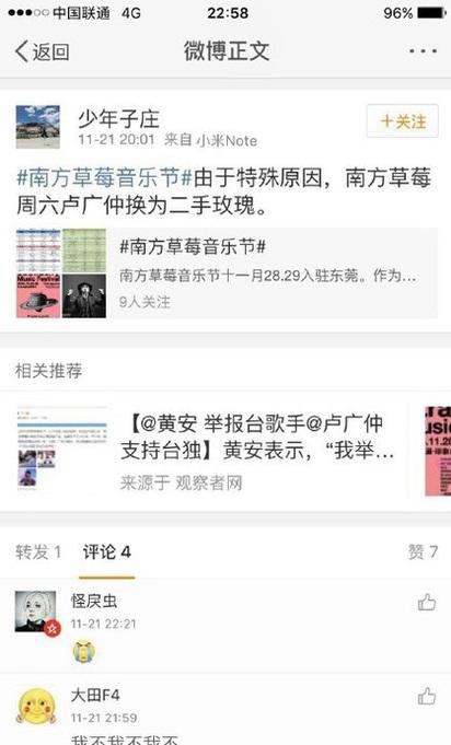 黃安舉報台獨 盧廣仲大陸演出被取消!   黃安轉發盧廣仲取消演出的消息。翻攝黃安微博