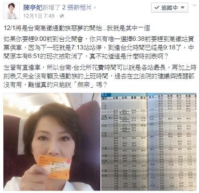 女立委怨搭高鐵變惡夢 不料遭網友圍勦 | 立委陳亭妃在臉書上po文,表示高鐵3新站開通,調整時刻表,影響到台南到台北的通勤族。