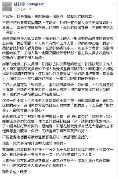 【華視最前線】歌迷演唱會偷錄影 青峰怒了:「你們別再來」! | 蘇打綠主唱青峰在臉書表示,希望歌迷不要在有違規錄音、錄影的行為發生了
