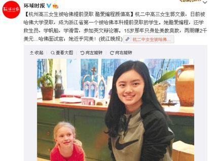 美女學霸沈佳文 錄取比哈佛還難考的密涅瓦大學 | 杭州今年才出過一位超會唸書的郭文景