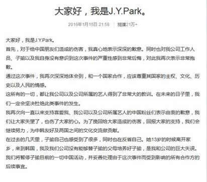 【影片】周子瑜道歉全文! 承認:中國只有一個 |