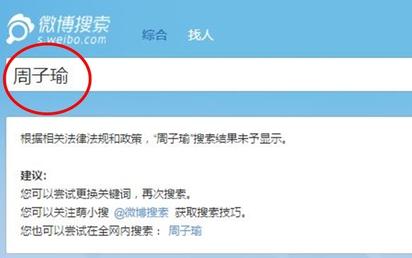 周子瑜.蔡英文微博禁搜 兩位台灣女性成大陸禁忌 | 周子瑜成微博禁搜字