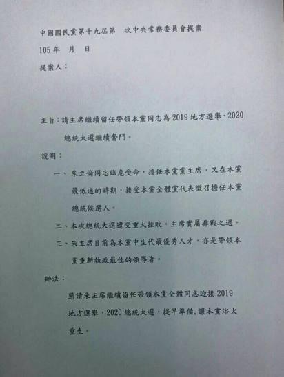 國民黨明中常會慰留朱立倫 蔡正元:馬屁蛋   蔡正元臉書。
