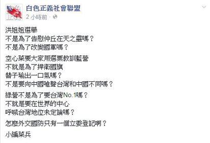 沒選國防委員會 洪慈庸遭酸:不是要告慰仲丘? | 白盟臉書PO文