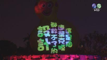 再放一次! 福祿猴自嘲KUSO版今晚還有 | 網友說連葉克膜都救不了的設計。