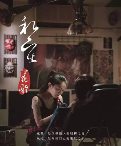 正妹刺青師恩琦爆紅 影片平台找她拍紀錄片 | 恩琦紀錄片照片。