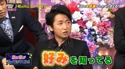 「嵐」大野智超會賺 但35歲的他卻是媽寶... |