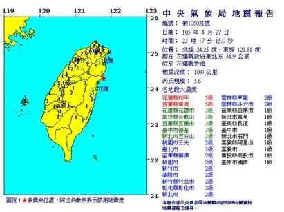 宜花搖不停! 花蓮深夜連6震 最大規模5.6 | 晚間11點17分發生規模5.6地震(翻攝中央氣象局)