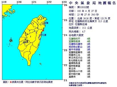 宜花搖不停! 花蓮深夜連6震 最大規模5.6 | 晚間11點27分,再發生規模4.7餘震(翻攝中央氣象局)