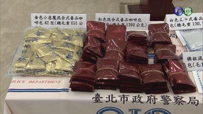 【影片】白天賣彩券晚上開毒趴 警起出大批毒品 | 警方起出大批毒品。