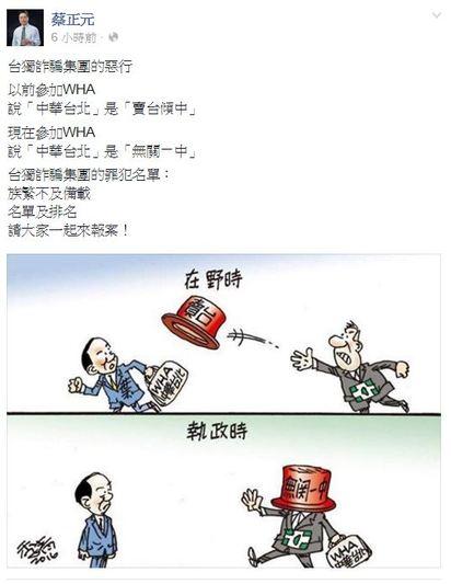 """民進黨變成""""台獨詐騙集團."""" 蔡正元:歡迎踹共!   蔡正元臉書全文"""