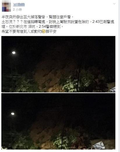 新北深坑土石坍方埋5車 警消開挖搜救中 | 附近網友臉書po文(圖片翻自爆料公社)