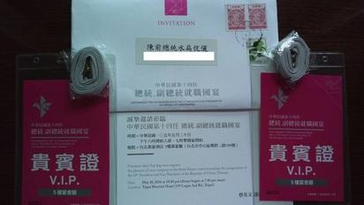 不去了! 扁辦:陳水扁伉儷婉拒出席就職國宴   邀請函。