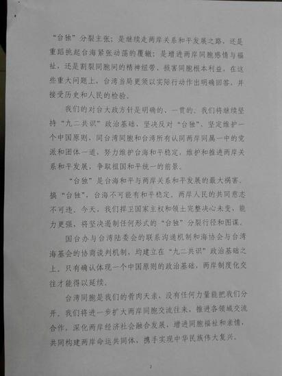 蔡英文未提九二共識 國台辦:沒有完成的答卷 | 國台辦新聞稿。