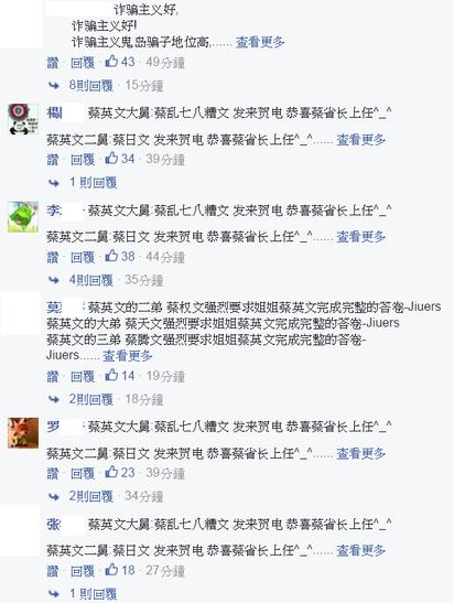 總統蔡英文就職 臉書遭大陸網軍洗版! | 蔡英文臉書被大陸網軍洗版。