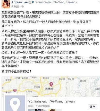 李婉鈺PO床照風波:請停止傷害我! | 李婉鈺在凌晨一點PO文,要鄉民放過她。翻攝自李婉鈺臉書。