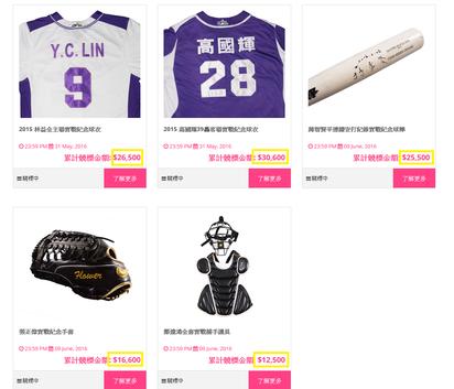 圓一個棒球夢 高國輝、蔣智賢捐球衣球棒義賣 | 競標。