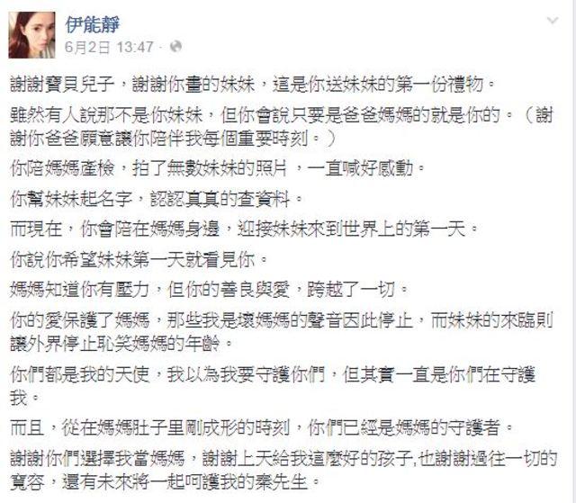 伊能靜臉書PO文公開謝謝哈林