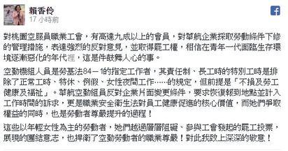 華航空服員取得罷工權 北市勞動局長致敬! | 賴香伶臉書全文