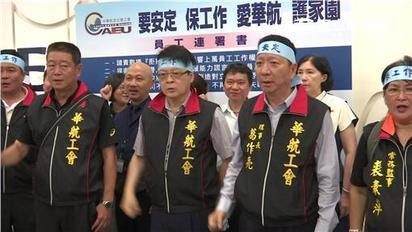 華航工會宣布請假行動 正妹地勤不挺   華航企業工會理事長葛作亮當初反對空服員罷工。(資料照片)
