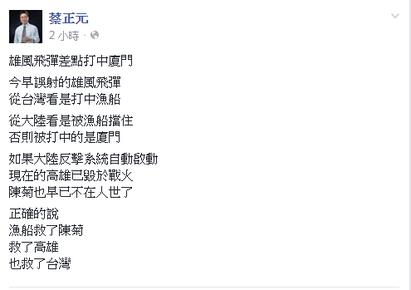 漁船擋住飛彈護台? 蔡正元遭網友砲轟   蔡正元臉書發文,讓網友大怒。(翻攝自蔡正元臉書)