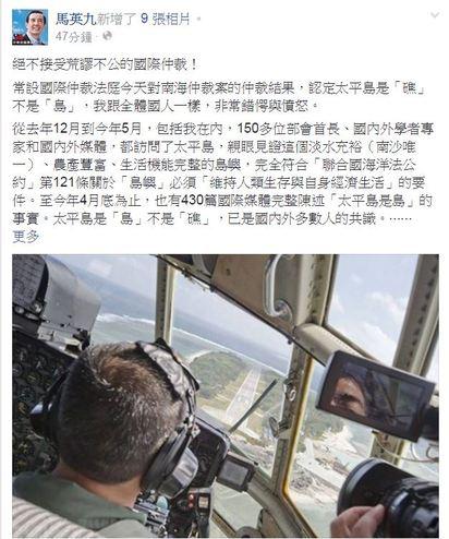 南海仲裁案出爐 馬英九:非常錯愕與憤怒 | 馬前總統臉書PO文抗議仲裁結果.