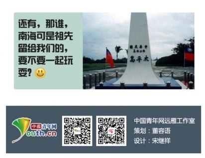南海仲裁 陸媒邀中華民國「一起玩!」 | 《中國青年網》刊出南海仲裁相關圖輯,並邀請中華民國「一起玩」。