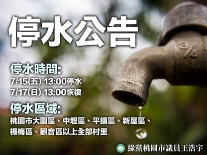 【影】吊桿砸破龍潭供水站水管 35萬戶停水 | 停水時間。翻攝我是中壢人臉書