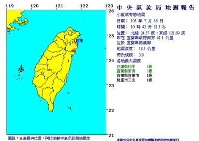 宜蘭有感地震連2起 震央皆在南澳 | 10點42分再震一次。