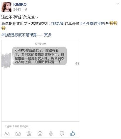 Kimiko被私訊要求暴露 粉絲譙「超噁爛」   Kimiko被網友要求多露一點。(翻攝Kimiko臉書)