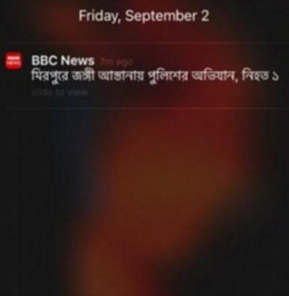 BBC遭恐駭?! 詭異推播快訊全球震驚 | BBC全球約2400萬用戶,不少人收到推播都嚇壞(翻攝網路)