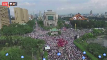 【影】反汙名要尊嚴遊行 逾10萬人上街頭 | 國民黨主席洪秀柱臉書直播。