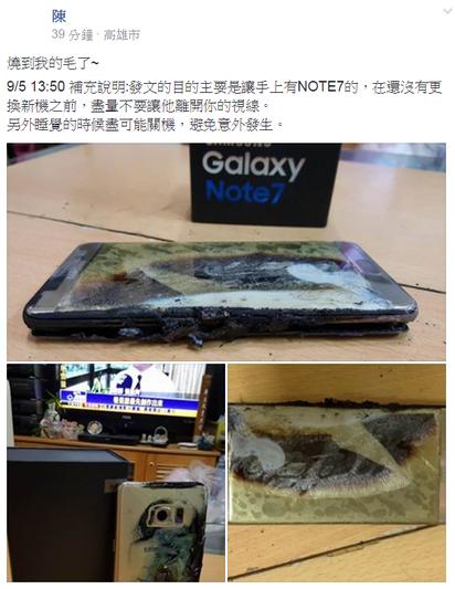 台灣也傳Note7爆炸 用戶:沒充電就爆 | 網友在臉書不公開社團爆料公社表示,他的Note7爆炸了。