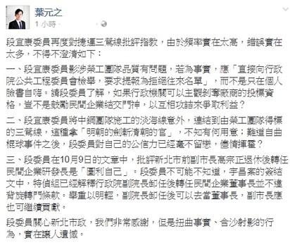 段宜康質疑三鶯線有問題 新北:勿不實抹黑   葉元之臉書回應。